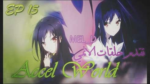 [Anime Passion] يقدم الحلقة الخامسة عشر من الأنمي Accel World 1342543898661.png